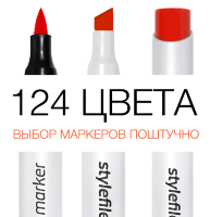 Маркер-кисть для скетчинга Stylefile Brush (124 цвета) поштучно / выбор цвета